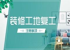 南京室内装修什么时候复工 2020年南京装修行业复工时间通知