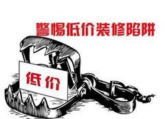 郑州装修房子多少钱一平 郑州120平装修预算评估