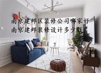 南京建邺区装修公司哪家好 南京建邺装修设计多少钱
