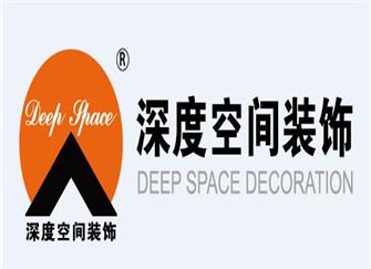 深度空间装饰公司怎样 唐山深度空间装饰公司评价