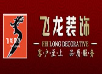 安庆飞龙装饰怎么样 安庆飞龙装饰公司地址