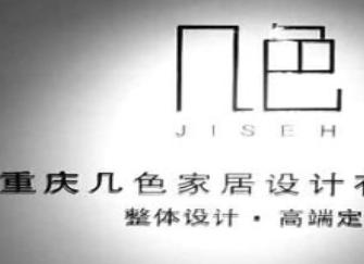 重庆几色家居软装设计怎么样 重庆几色家居口碑如何