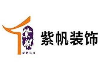 郑州紫帆装饰怎样 郑州紫帆装饰公司装修的图片