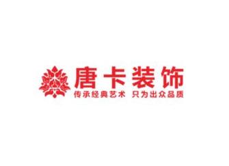 重庆本土装修公司有哪些 重庆出名的装饰公司