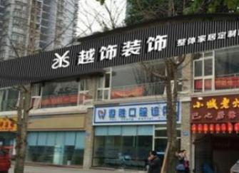 重庆越饰装饰有限公司怎么样 重庆越饰装饰口碑如何