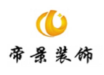南京帝景装饰怎么样 南京帝景装饰公司评价