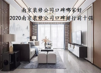 南京装修公司口碑哪家好 2020南京装修公司口碑排行前十强