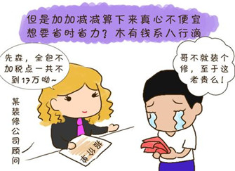 郑州简装多少钱一平米 郑州100平简单装修大概预算