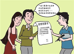衢州装修价格一览表 衢州装修报价明细表2020