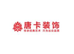 重庆知名装饰公司有哪些 重庆最大的装饰公司哪几家