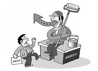 装修遇到纠纷该如何解决 如何避免装修合同陷阱