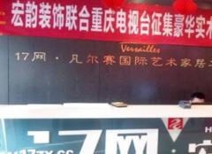 重庆宏韵装饰公司好吗 重庆宏韵装饰公司口碑如何