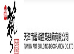 天津艺术装饰建筑有限公司怎么样?口碑好不好