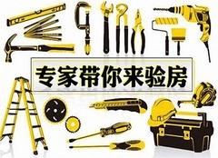 南京验房师哪里找 2020南京精装修验房公司哪家好