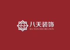 重庆八天装饰工程有限公司怎么样 重庆八天装饰口碑如何