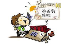 衢州158平米4室装修要多少费用
