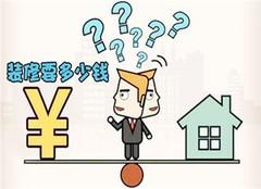 郑州基础装修多少钱一平方 郑州基础装修预算评估