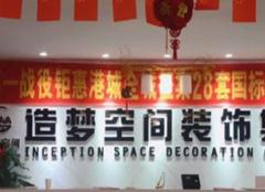 连云港造梦空间装修公司怎么样 连云港造梦空间装饰靠谱吗