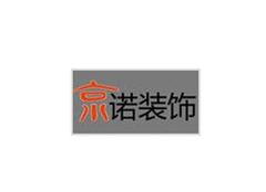 滨州京诺装饰怎么样 滨州京诺装饰企业口碑如何