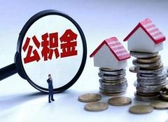 苏州装修贷款怎么申请 苏州装修贷款可以用公积金吗