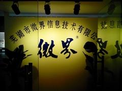 万达广场3号写字楼