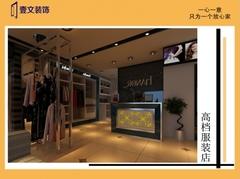 品牌高档服装店