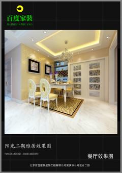 盛晟·阳光城混搭风格装修案例