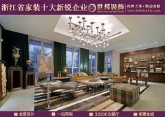 [世邦装饰] 世茂江滨现代风格现代简约装修案例
