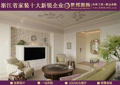 [世邦装饰]中国铁建国际城美式风格地中海风格装修案例
