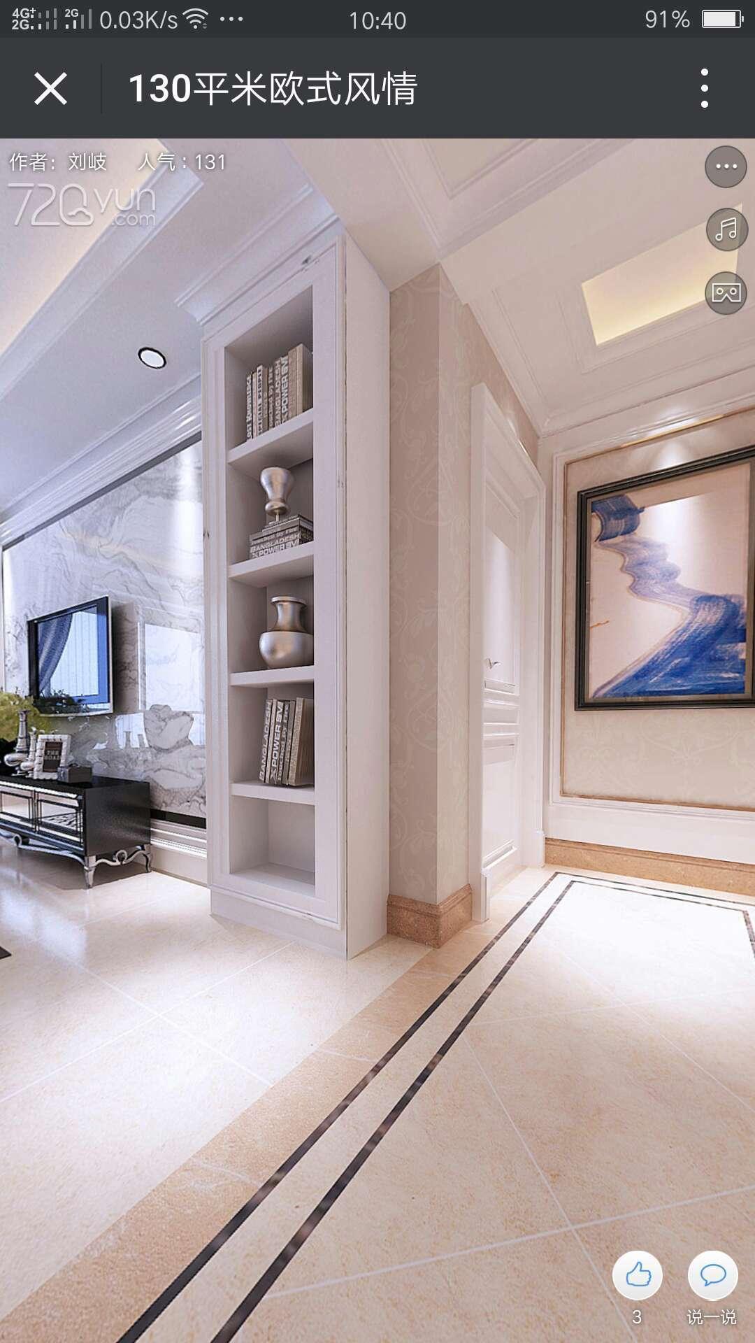 天洋城4代欧式风格装修效果图