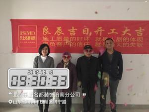 济南130㎡中式风格装修效果图